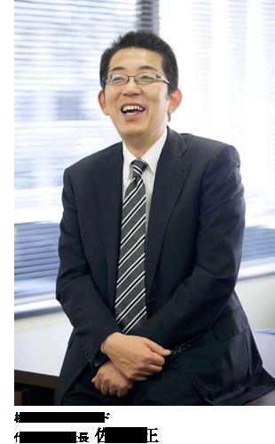 株式会社エクシード 代表取締役 佐藤敏正